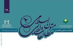 شماره نوزدهم فصلنامه مطالعات ادبی متون اسلامی منتشر شد