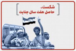 یمن پر سعودی عرب کے گذشتہ 6 سال میں بھیانک جرائم