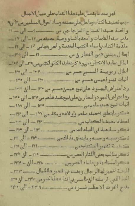 کتابی شگفت چاپ کلکته در سال 1229ق / 1814 م در نقد مسیحیت
