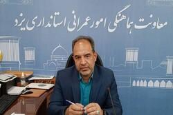 اولین شهرک ضایعات در یزد راه اندازی می شود