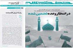 خط حزبالله با عنوان «در انتظار وعده تضمین شده» منتشر شد