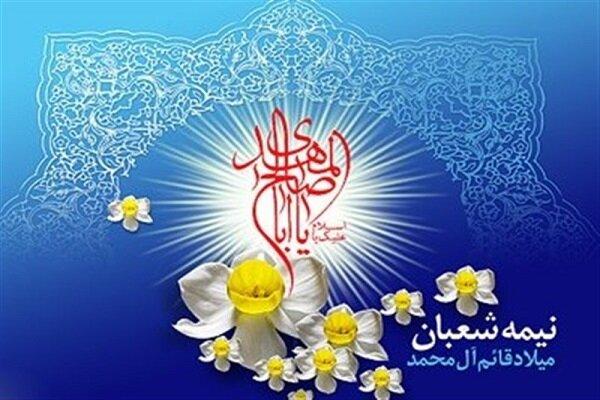 برگزاری جشنهای بینالمللی نیمهشعبان در حرم حضرت معصومه(س)