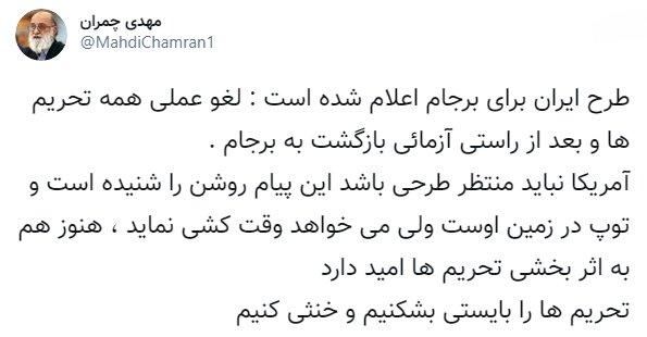 طرح ایران برای برجام اعلام شده است
