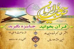 """طرح """" قرآن بخوانید، جایزه بگیرید""""  برگزار میشود"""