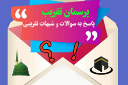 راه اندازی سامانه دریافت سوالات و شبهات تقریب مذاهب اسلامی