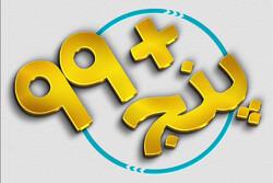 مروری برای اتفاقات امید آفرین کشور در قاب «پنج + ۹۹»