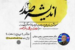 تاریخ دوران امامت در آثار شهید صدر تحلیل و بررسی میشود