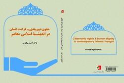 کتاب حقوق شهروندی و کرامت انسان در اندیشه اسلامی معاصر منتشر شد