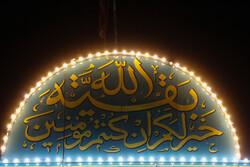 مراسم الإحتفال بليلة النصف من شعبان وولادة الإمام المهدي(ع)/ صور