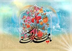 Hz. İmam Mehdi'nin (a.c) kutlu doğum günü yıldönümü