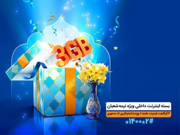 ۳گیگابایت اینترنت عیدی همراه اول به مناسبت نیمه شعبان