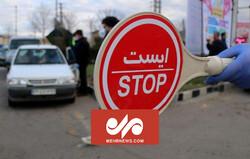 اجرای محدودیتهای کرونایی در ورودی و خروجی شهرهای ایلام