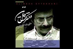 علیرضا افتخاری تک آهنگ جدید منتشر کرد/ خاطره سازی با «صیاد»