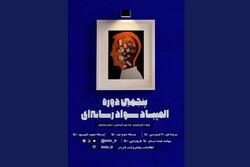 فراخوان پنجمین دوره المپیاد سواد رسانه ای منتشر شد