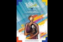 پوستر هفته هنر انقلاب منتشر شد