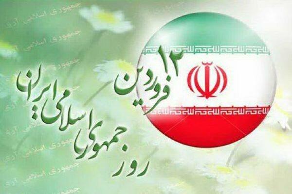 ۱۲ فروردین صدای رسای «آری» ایرانیان به جهان مخابره شد