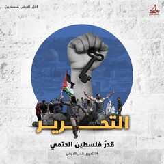 جانب من أعمال أبناء حركة الجهاد الإسلامي في يوم الأرض/ صور