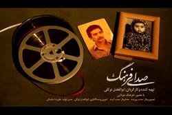 پخش «صدای فرهنگ» از شبکه مستند