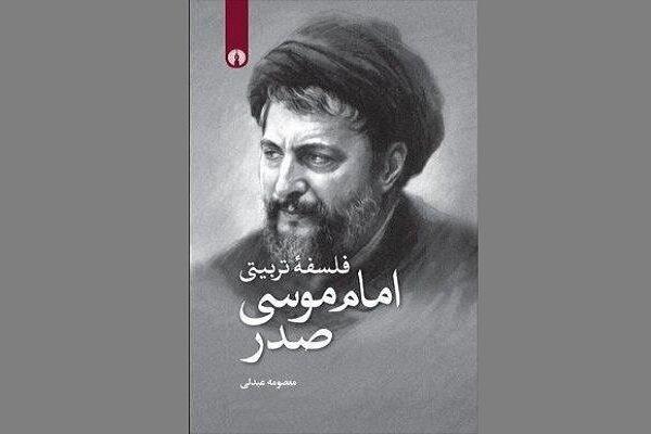 کتاب «فلسفه تربیتی امام موسی صدر» نقد میشود