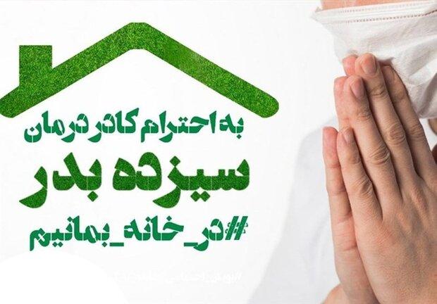 ممنوعیت تجمع در بوستانهای استان همدان در روز طبیعت