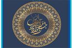 اختتامیه سی و پنجمین جشنواره ملی قرآن و عترت دانشگاهها به تعویق افتاد
