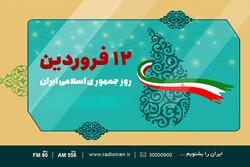 بزرگداشت روز «جمهوری اسلامی» در رادیو «ایران»