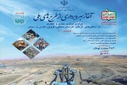 افتتاح 5 مشاريع وطنية لدى وزارة الصناعة والتعدين والتجارة برعاية الرئيس روحاني