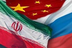 ثلاثية التحالف الصيني-الروسي-الايراني ثلاثي الأبعاد: استراتيجي إقتصادي وعسكري