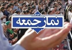 نماز جمعه در فارس به علت شیوع کرونا برگزار نمی شود