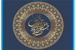 اختتامیه جشنواره ملی قرآن و عترت دانشگاهیان ۲۲ فروردین برگزار می شود
