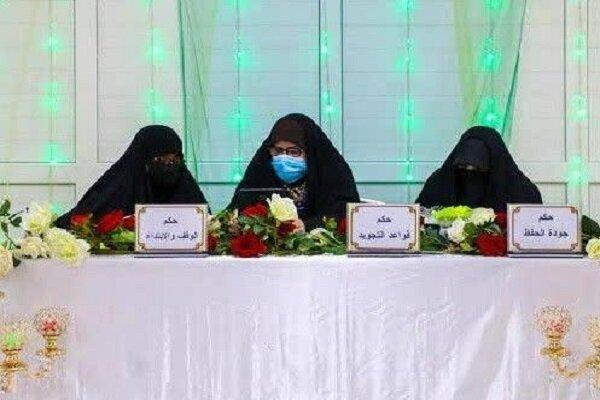 آغاز مسابقات ملی قرآن «بقیة الله» ویژه بانوان در عراق