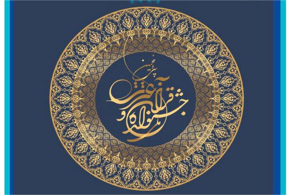 برگزاری اختتامیه جشنواره ملی قرآن و عترت دانشگاهیان در ۲۲فروردین