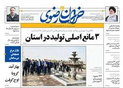 صفحه اول روزنامههای خراسان رضوی ۱۴ فروردین ۱۴۰۰