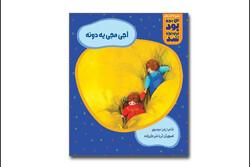کتاب «اجیمجی یه دونه» برای کودکان چاپ شد/آشنایی با تولید نان