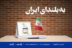 ویژهبرنامه انتخاباتی «به بلندای ایران» در رادیو ایران