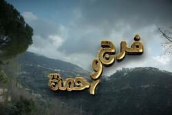 پخش سریال لبنانی «فرج و رحمت» از شبکه دو