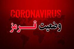 آژیر خطر کرونا در همه شهرهای استان اردبیل بهصدا درآمد