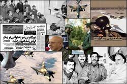 بینظیرترین عملیات هوایی جهان؛ عیدی نیروی هوایی به مردم ایران
