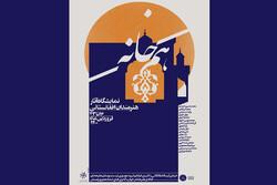 نمایش آثار هنرمندان افغانستانی در خانه هنرمندان ایران