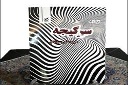 فیلمنامه ایرانی سرگیجه منتشر شد