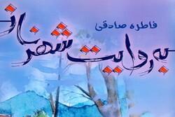 «به روایت شهرناز» منتشر شد