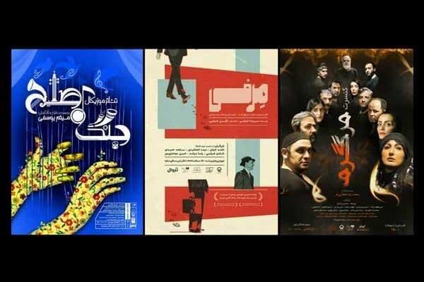 اعلام برنامههای جدید مجموعه تئاترشهر در هفته جاری