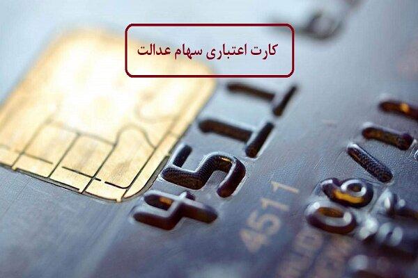 جزئیات اعطای کارت رفاهی تا ۷ میلیون تومان به مردم