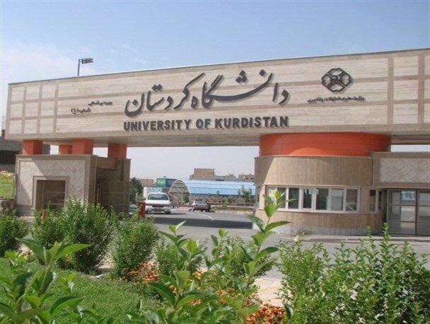 زانکۆی کوردستان لە ڕیزی 20 زانکۆی سەرتری ئێران