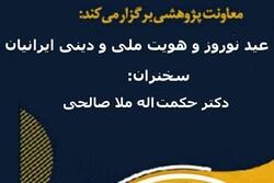 نشست عید نوروز و هویت ملی و دینی ایرانیان برگزار میشود