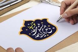غفـلت بنیـادیـن در تولید محتوای اسلامی- ایرانی در فرهنـگ و هنـر