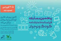 تمدید فراخوان «مسابقه فیلمنامه و نمایشنامه کودک و نوجوان»