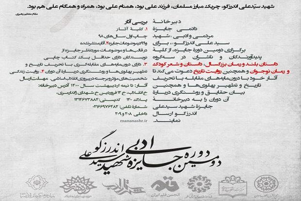 برگزاری اختتامیه جایزه شهید اندرزگو به تعویق افتاد