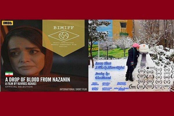 افلام أيرانية تعرض في مهرجان البرازيل للافلام