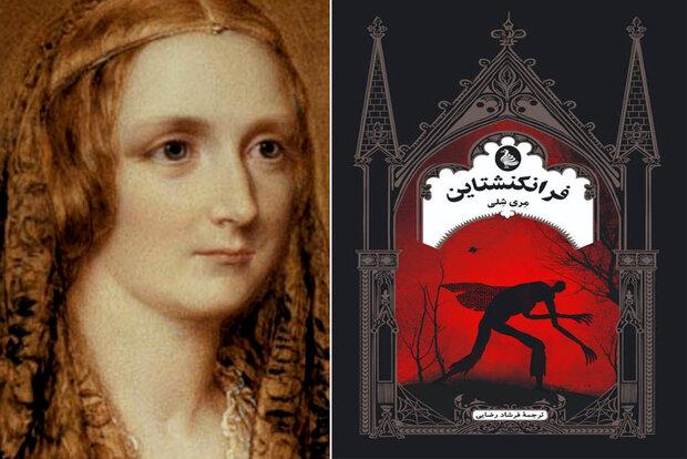 ترجمه جدیدی از «فرانکنشتاینِ» مری شلی منتشر شد